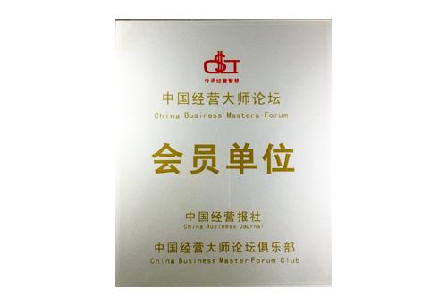 中国经营大师论坛会员单位
