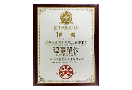 深圳市投资商会第二届理事会理事单位