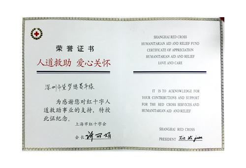 红十字人道救助事业荣誉证书